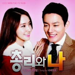 Prime Minister And I - Sweet Lies OST