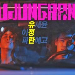 Yujeongnan (유정란) - Ujungran,Lee Jung,Yoo Se Yoon