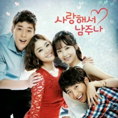 A Little Love Never Hurts OST Part.1 - Page