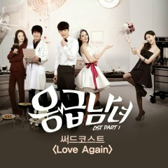 Emergency Man & Woman OST Part.1
