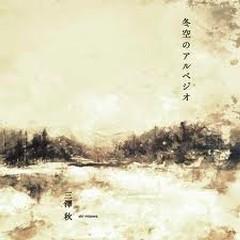 冬空のアルペジオ (Fuyuzora no Arpeggio)  - Aki no Sora