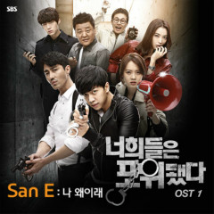 You're All Surrounded OST Part.1 - San E