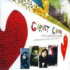 First Soundscope ~水のない晴れた海へ~ (~Mizu no Nai Hareta Umi e~) (CD1) - Garnet Crow