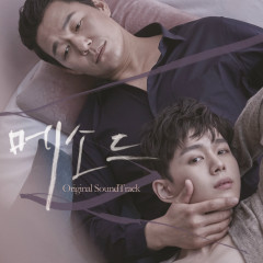 Method OST - Kim Jun Seong, Kim Ji Ae