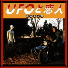 UFOと恋人 (UFO to Koibito) - Kinniku Shojo Tai