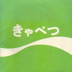 きゃべつ (Kyabetsu)