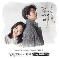 Goblin OST Part.1 - CHANYEOL, Punch