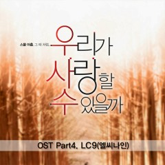 Can We Love OST Part.4
