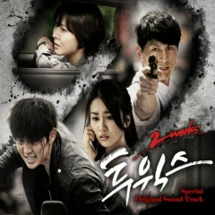 Two Weeks OST Special