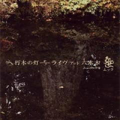 Kuchiki no Tou Live at Roppongi Part I