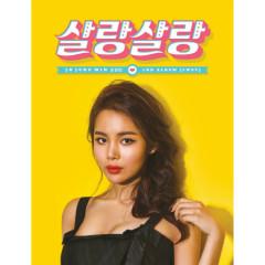 Sway - Jo Jung Min