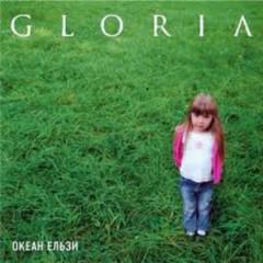 Gloria (Глория) - Okean Elzy