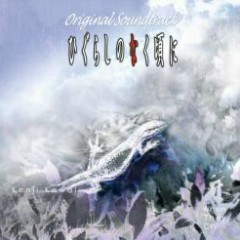 Higurashi no Naku Koro ni Original Soundtrack