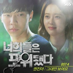 You're All Surrounded OST Part.4