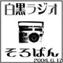 Shirokuro Radio - SOROBAN