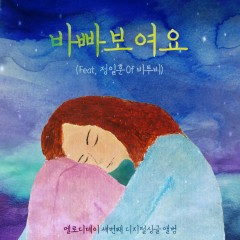 You Seem Busy (Single) - MELODY DAY
