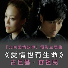 爱情也有生命 / Tình Yêu Cũng Có Sinh Mệnh - Single (OST Chuyện tình Bắc Kinh)