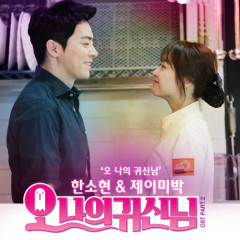 Oh My Ghost OST Part.2