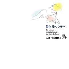 星と月のソナタ (Hoshi to Tsuki no Sonata)