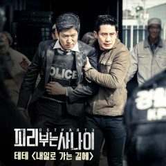 Pied Piper OST Part.3