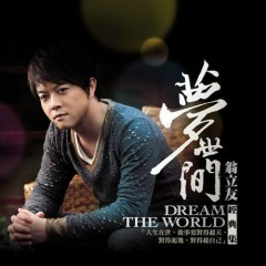梦世间 经典集/ Dream The World (CD1) - Ông Lập Hữu