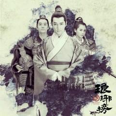琅琊榜 电视剧原声带 / Lang Gia Bảng OST