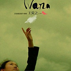 Ivana首张国语创作专辑/ Ivana First Mandarin Album