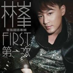 第一次/ First