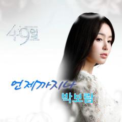 49 Days OST Part.5 - Boram