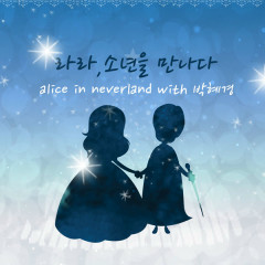 Park Hye Kyung In Neverland