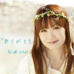 ありがとう (Arigato )  - Matsuura Hiromi
