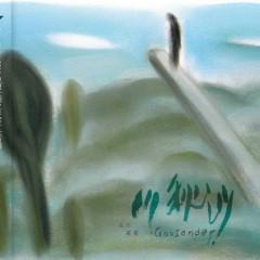 春日迟迟/ Drift Along In A Lingered Spring - Goosander