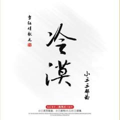小三三部曲/ Xiao San San Bu Qu - Lãnh Mạc