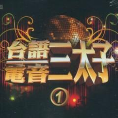 台語電音三太子1/ Tam Thái Tử Của Âm Nhạc Điện Tử Đài Loan 1 (CD8)