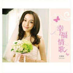 幸福‧情歌/ Bài Hát Tình Yêu Hạnh Phúc (CD2) - Phạm Vỹ Kỳ
