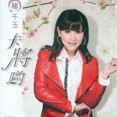 卡將呦/ Ka Jiang You - Long Thiên Ngọc