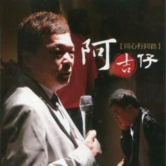 同心行同路/ Tong Xin Xing Tong Lu - A Cát Tử