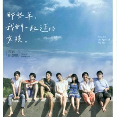 那些年,我們一起追的女孩 電影原聲帶/ Ost – You Are The Apple Of My Eye (CD2) - Various Artists
