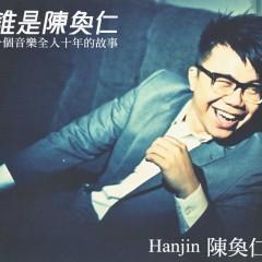 誰是陳奐仁/ Who Is Hanjin (CD1) - Trần Hoán Nhân