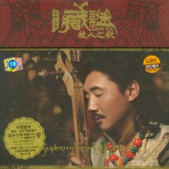 藏謎.牧人之歌/ Zang Mi - Dung Trung Nhĩ Giáp