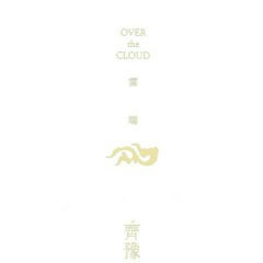 云端/ Over The Cloud - Tề Dự