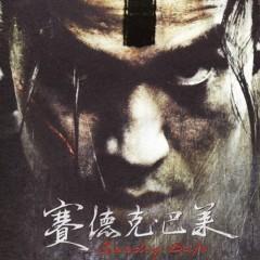 賽德克‧巴萊 電影原聲帶/ Seediq Bale Original Soundtrack (CD2) - Various Artists