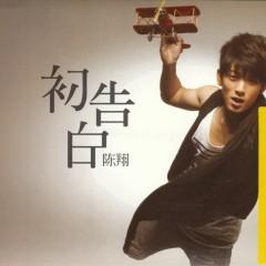 初告白(爱降落 新年限定版)/ Cáo Bạch Lần Đầu (New Year Limited Edition Ver) - Trần Tường