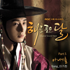 The Moon That Embraces The Sun OST Part.5