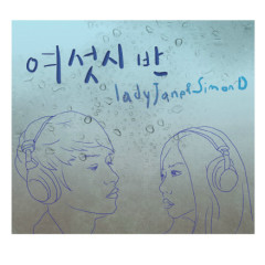 6:30 - Simon D,Lady Jane