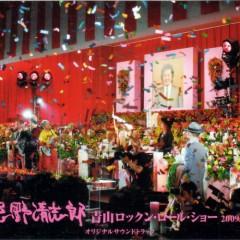 Kiyoshiro Imawano Aoyama Rock'n'roll Show 2009.5.9 Original Soundtrack (CD1) - Kiyoshiro Imawano