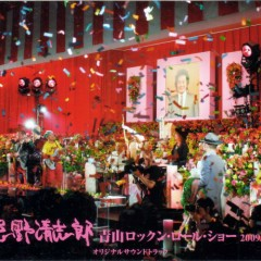 Kiyoshiro Imawano Aoyama Rock'n'roll Show 2009.5.9 Original Soundtrack (CD2) - Kiyoshiro Imawano