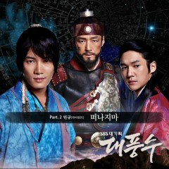 The Great Seer OST Part. 2 - Min Gyu