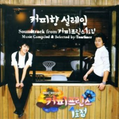 1st Shop of Coffee Prince OST Version 2 CD4 - Tearliner,Various Artists