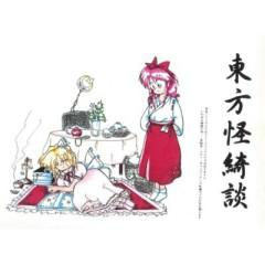 Touhou Kaikidan - Mystic Square (CD2)